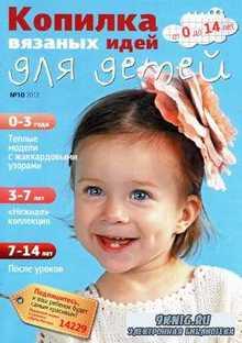 Копилка вязаных идей для детей №10 2012