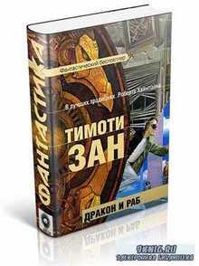 Зан Тимоти - Дракон и раб