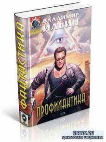 Ильин Владимир - Профилактика