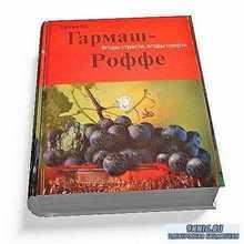 Татьяна Гармаш-Роффе - Ягоды страсти, ягоды смерти (аудиокнига)