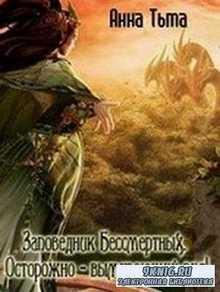 Анна Тьма - Заповедник Бессмертных. Осторожно - вымирающий вид!