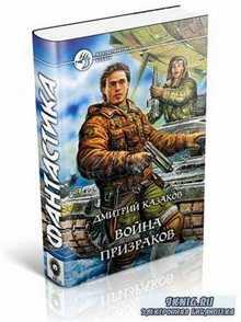Казаков Дмитрий - Война призраков