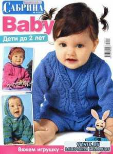 Сабрина Baby № 9  2012