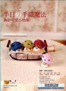 Magical Amigurumi & Crocheted