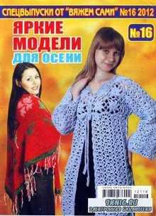 Вяжем сами Спецвыпуск № 16 2012 Яркие модели для осени