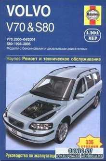 Volvo V70 & S80. Ремонт и техническое обслуживание