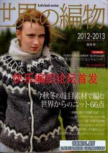 Lets knit series NV80300 2012-2012 Autumn & Winter