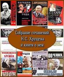 Собрание сочинений Н.С. Хрущева и книги о нем (1956 – 2012) PDF, DjVu, FB2