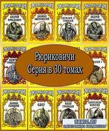 Рюриковичи. Серия в 30 томах (1994 – 2000) PDF
