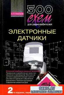 500 схем для радиолюбителей. Электронные датчики (2008) PDF, DjVu