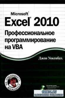 Excel 2010. Профессиональное программирование на VBA + CD