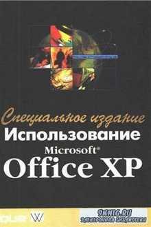 Использование Microsoft Office ХР. Специальное издание