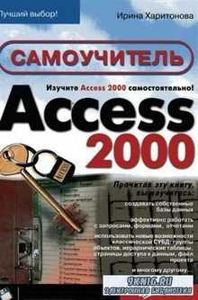 Самоучитель Access 2000