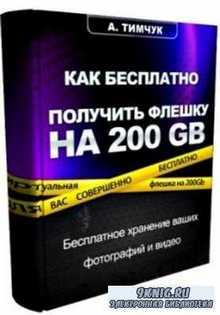 Как бесплатно получить виртуальную флешку на 200Гб