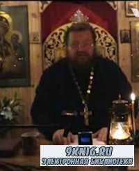 Толкование послания к Ефесянам Святого Апостола Павла (Аудиокнига)