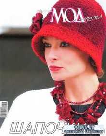 Журнал мод № 561 2012