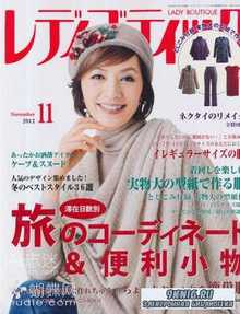 Lady Boutique №11 (November 2012)