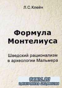 Формула Монтелиуса