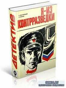 Нагорный Алексей, Рябов Гелий - Я - из контрразведки