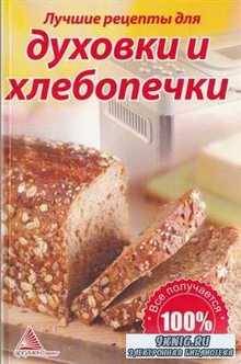 Лучшие рецепты для духовки и хлебопечки