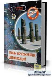 Г.В. Железняк, А.В. Козка - Тайны исчезнувших цивилизаций