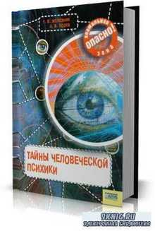 Г.В. Железняк, А.В. Козка - Тайны человеческой психики