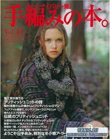 Puppy British Tradition Vol.10 2011-2012 Autumn - Winter of Knitting & Crochet