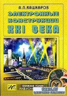 Электронные конструкции XXI века (2007) PDF, DjVu