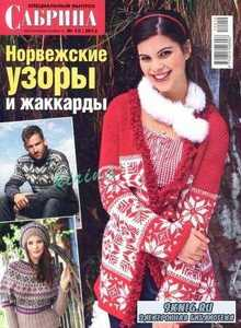 Сабрина. Спецвыпуск № 12 2012 Норвежские узоры и жаккарды