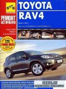 Toyota RAV4. Руководство по эксплуатации, техническому обслуживанию и ремон ...