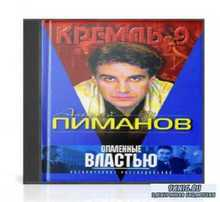 Пиманов Алексей - Опаленные властью (Аудиокнига)