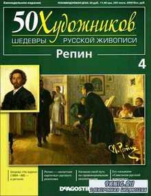 50 художников. Шедевры русской живописи № 4 2010 - Репин