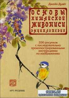 Джейн Дуайт - Основы китайской живописи. Энциклопедия
