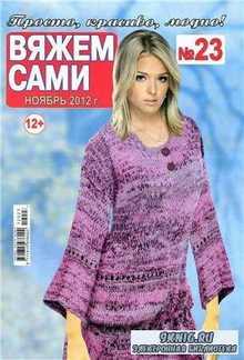 Вяжем сами № 23 (ноябрь 2012)