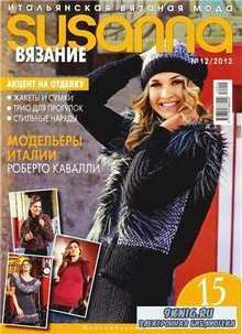 Susanna. Вязание №12 (декабрь 2012)
