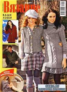 Вязание ваше хобби №12 2012