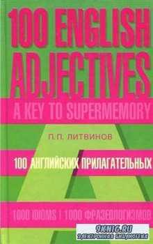 100 английских прилагательных. Ключ к суперпамяти