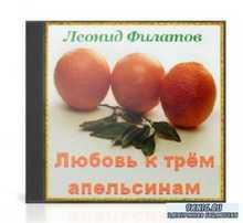 слушать аудео книгу любовь к трём апельсинаи