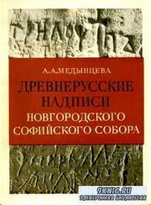 Древнерусские надписи новгородского Софийского собора