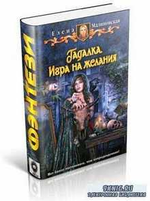 Малиновская Елена - Игра на желания
