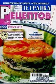 Тетрадка рецептов № 22 2012