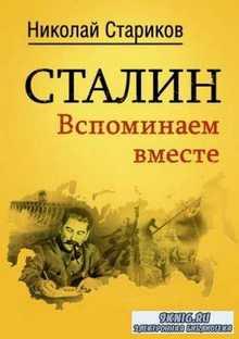 Стариков Николай Викторович - Сталин. Вспоминаем вместе (Аудиокнига)