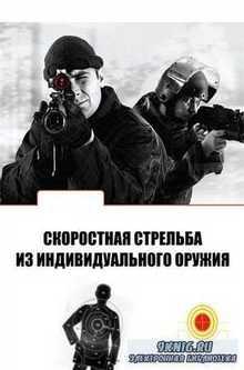Скоростная стрельба из индивидуального оружия