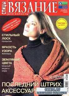 Вязание для взрослых. Спицы. Спецвыпуск № 11 2012