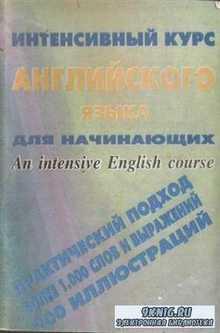 Интенсивный курс английского языка для начинающих