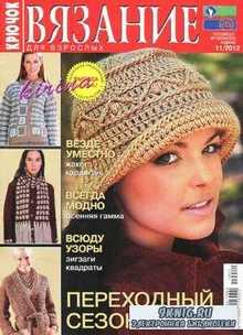 Вязание для взрослых. Крючок №11 2012