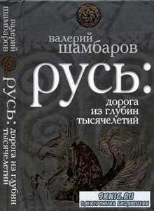 Русь. Дорога из глубин тысячелетий (2009) PDF, DjVu