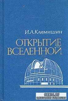 И.А. Климишин - Открытие Вселенной