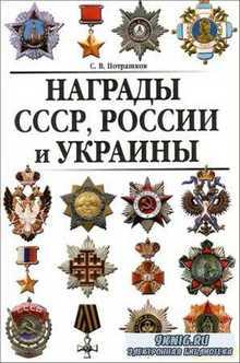С.В. Потрашков - Награды СССР, России и Украины
