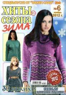 Вяжем сами. Спецвыпуск № 6 2012 Хиты сезона зима